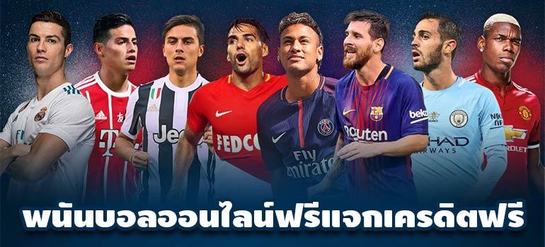 โต๊ะบอลออนไลน์ถูกกฎหมายอันดับ1ของประเทศไทย ผ่านมือถือ
