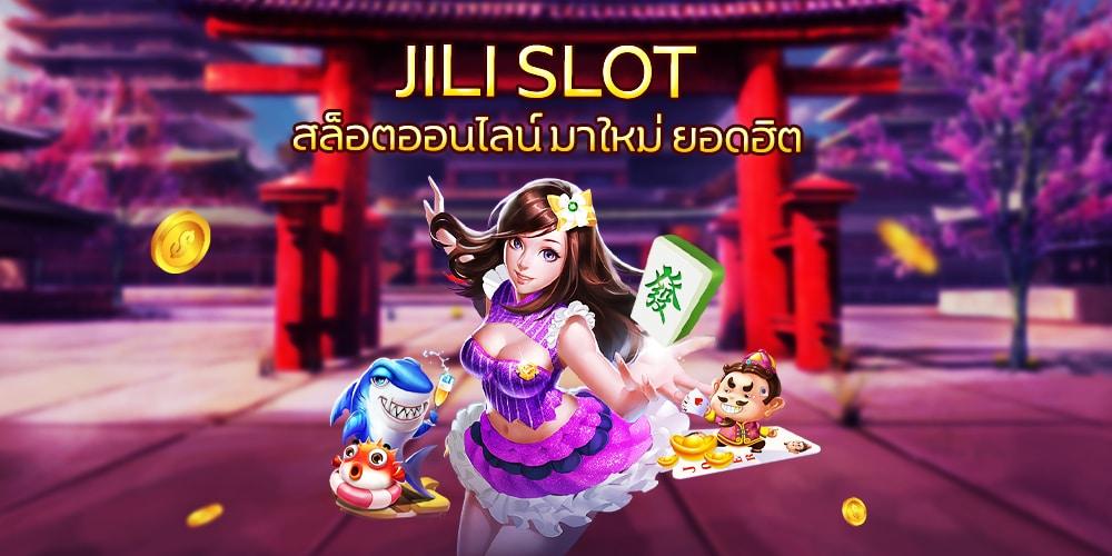 Jili Slot ออนไลน์