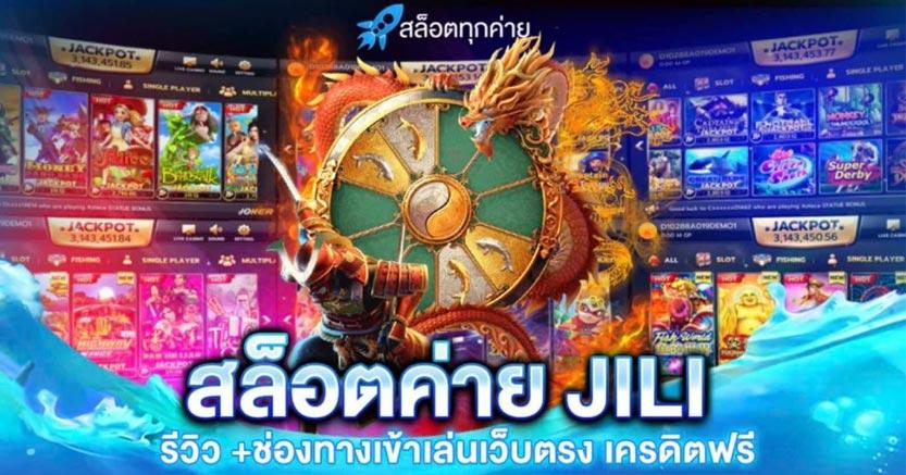 Jilo Slot Demo ออนไลน์