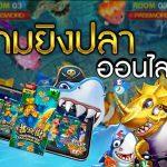 5 ข้อดีเกมยิงปลา
