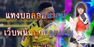 โต๊ะบอลออนไลน์ถูกกฎหมายอันดับ1ของประเทศไทย ผ่านมือถือฝากถอนรองรับวอเลท