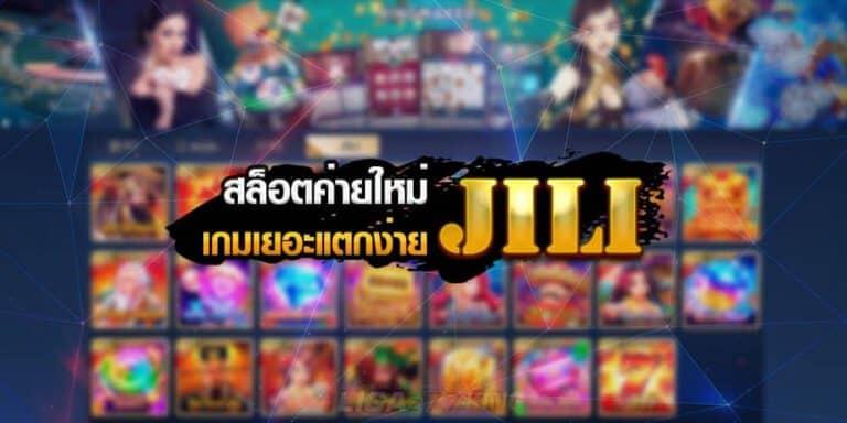 Jilo Slot Demo เกมใหม่จากค่ายดัง เกมเปิดให้ทดลองเล่น