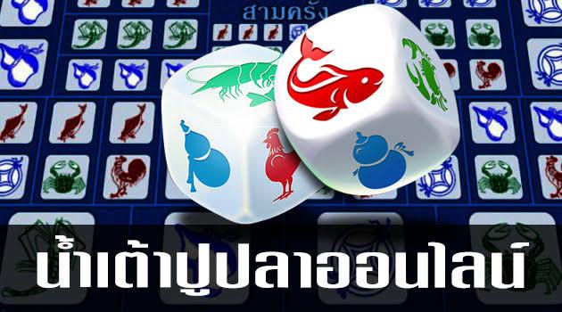 น้ำเต้าปูปลา เกมพนันจากแดนมังกร สู่คาสิโนออนไลน์ ทำเงินง่าย